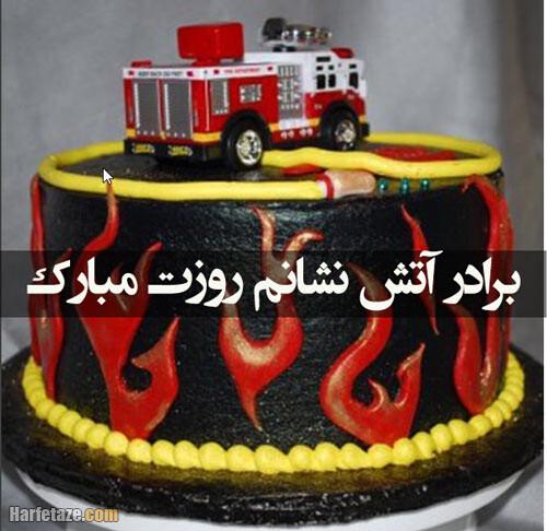 متن تبریک روز آتش نشان به پدرم و برادرم با عکس نوشته زیبا + عکس پروفایل و استوری
