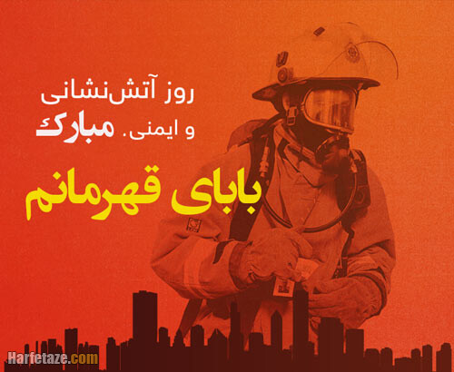عکس نوشته تبریک روز آتش نشان به برادر