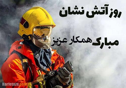 جملات و متن تبریک روز آتش نشان به همکار با عکس استوری و پروفایل + عکس نوشته