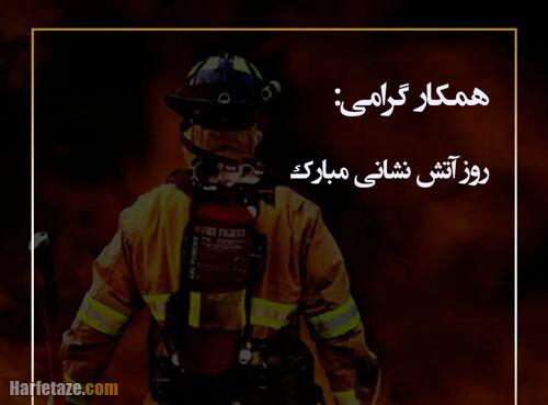 عکس نوشته تبریک روز آتش نشان 1400 به همکار