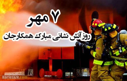 اس ام اس تبریک روز آتش نشان به همکار