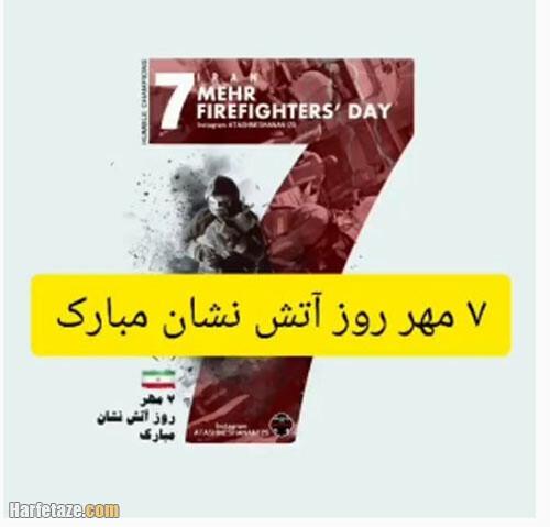 پیام و متن تبریک روز آتش نشان به همکار و همکاران