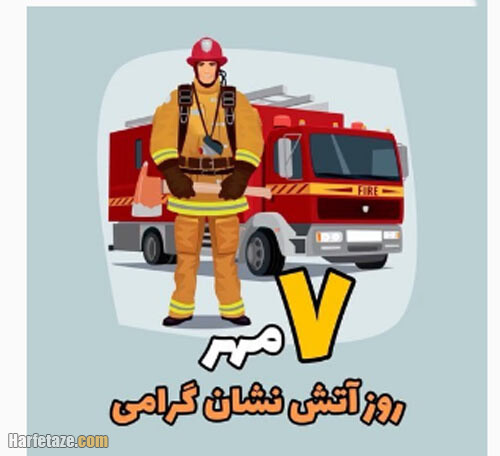 عکس نوشته تبریک روز آتش نشان به همکار