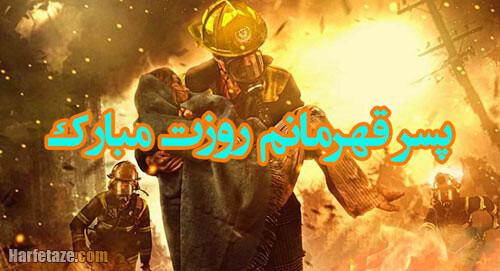 عکس نوشته پسر آتش نشانم روزت مبارک