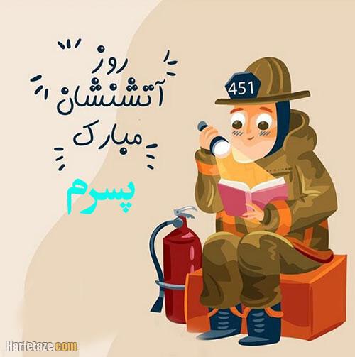 متن تبریک روز آتش نشان به پسرم +عکس نوشته تبریک روز آتشنشان به پسرم و دخترم
