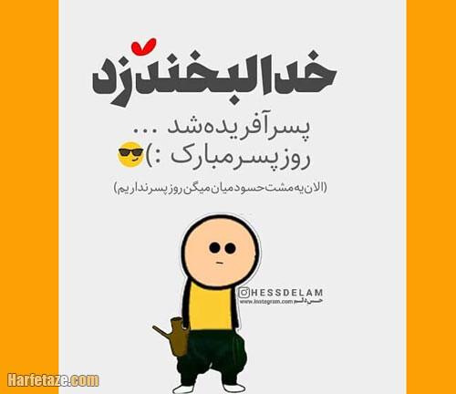 متن تبریک روز پسر با عکس نوشته زیبا + عکس پروفایل و استوری
