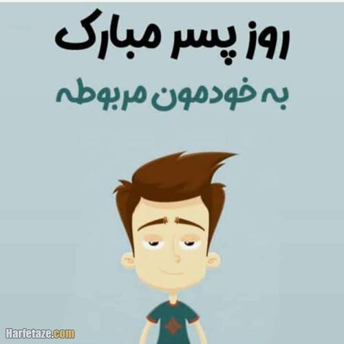 عکس نوشته تبریک روز پسر 26 شهریور 1400
