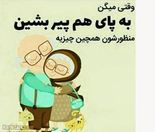متن تبریک روز سالمند به پدر و مادر با جملات زیبا +عکس نوشته پروفایل و استوری
