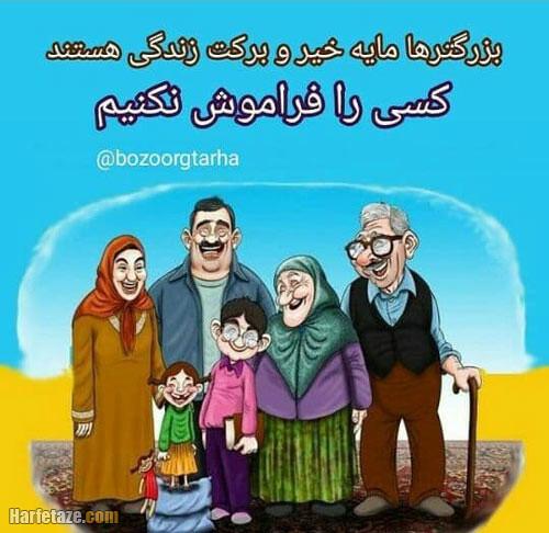 عکس نوشته تبریک روز سالمند به پدر و مادر