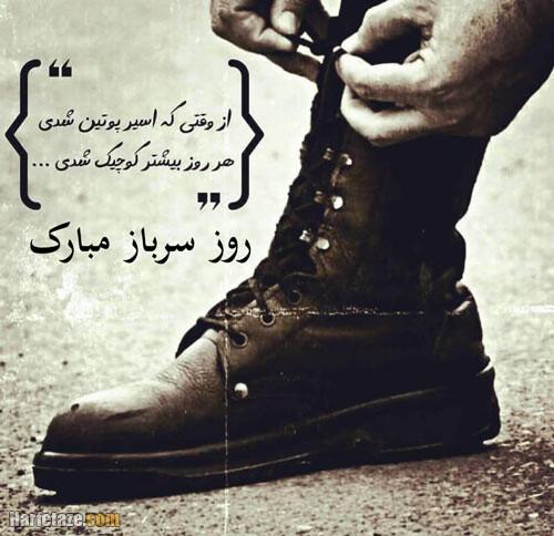 عکس نوشته و اس ام اس تبریک روز سرباز به دوست و رفیق