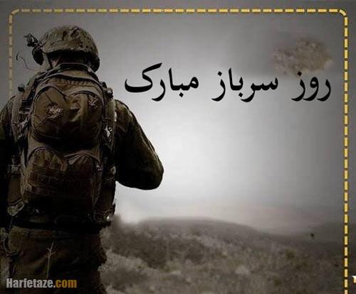 پیامک و متن تبریک روز سرباز با عکس نوشته زیبا + عکس پروفایل و اس ام اس