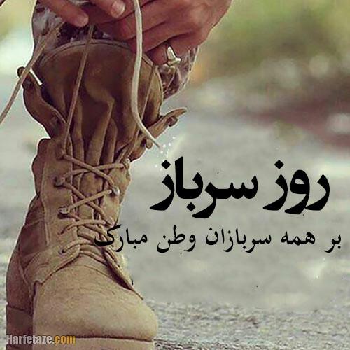 عکس نوشته و اس ام اس تبریک روز سرباز به پسرم