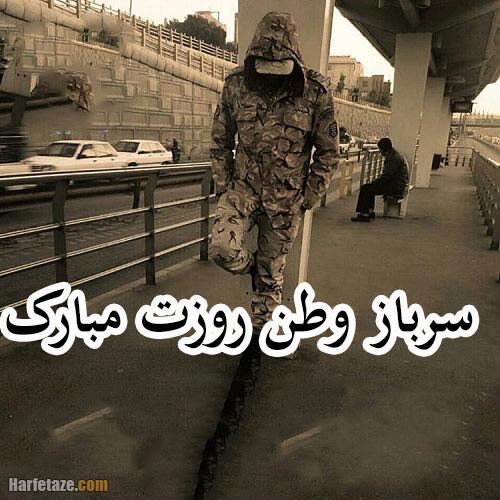 عکس نوشته روز سرباز به همکار و نوه هام