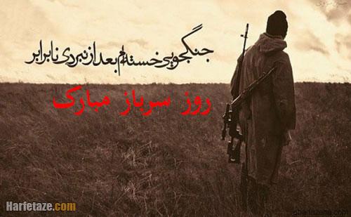 عکس نوشته روز سرباز