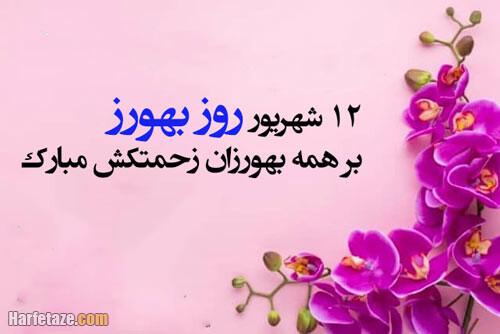 پیامک و متن ادبی تبریک روز بهورز 1400 + عکس نوشته روز بهورز مبارک 1400