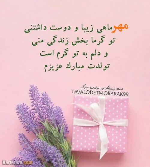 عکس پروفایل تبریک تولد دختر مهر ماهی