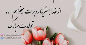 جملات و متن تبریک تولد دختر مهر ماهی و متولد مهر + عکس نوشته و پروفایل