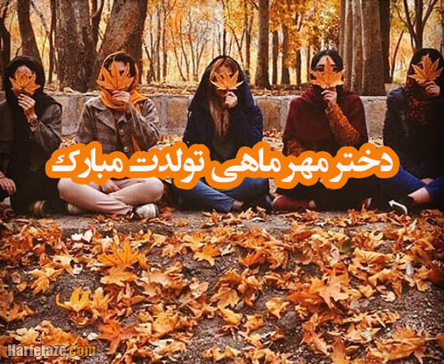 متن تبریک تولد دختر مهر ماهی با عکس نوشته و عکس پروفایل و استوری