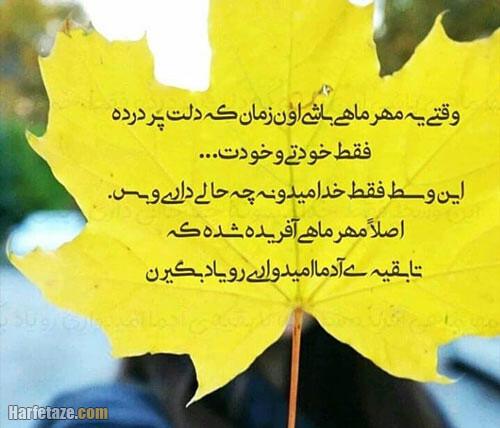 عکس نوشته تبریک تولد دختر مهر ماهی