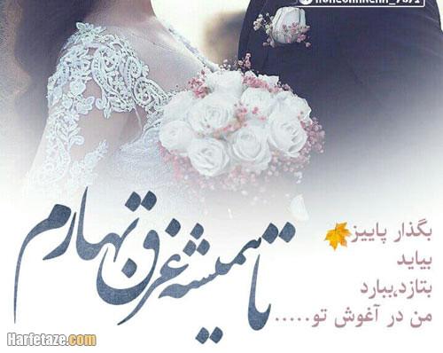 تبریک تولد همسر و عشق متولد مهر با عکس دو نفره عروسی