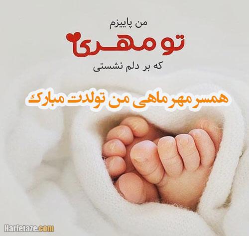 متن عاشقانه تبریک تولد همسر و عشق مهر ماهی با عکس نوشته زیبا + عکس پروفایل