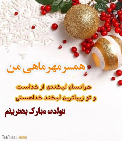 اس ام اس زییای تبریک تولد همسر و عشق مهر ماهی با عکس نوشته زیبا + عکس پروفایل