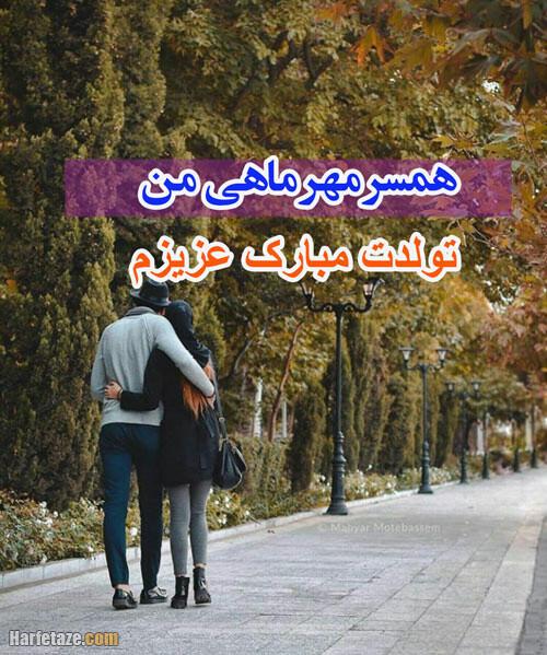 متن ادبی تبریک تولد عشق مهر ماهی با عکس نوشته زیبا + عکس پروفایل