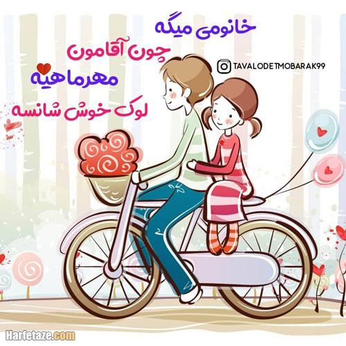 متن ادبی تبریک تولد همسر و عشق مهر ماهی با عکس نوشته زیبا + عکس پروفایل