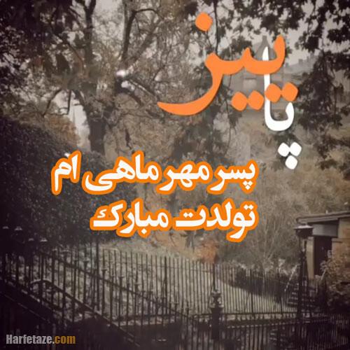متن تبریک تولد پسر مهر ماهی و متولد مهر