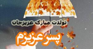 پیامک و متن تبریک تولد پسر مهر ماهی و متولد مهر با عکس نوشته زیبا + استوری و پروفایل