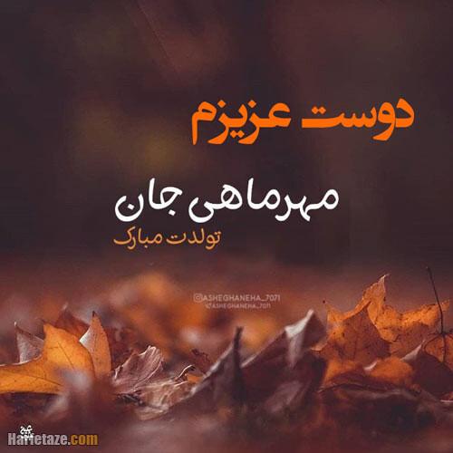 پیام و متن تبریک تولد رفیق مهر ماهی و متولد مهر + عکس نوشته و استوری
