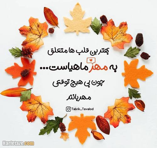 عکس نوشته برای رفیقم مهرماهی