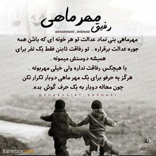 عکس نوشته تولد دوست مهرماهی