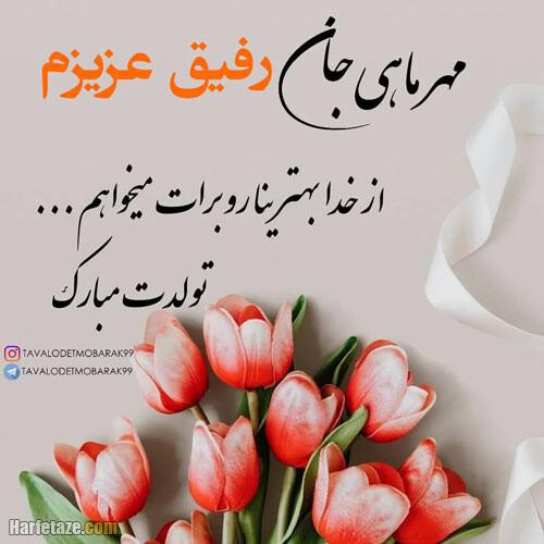 پیام و متن تبریک تولد دوست مهر ماهی و متولد مهر + عکس نوشته و استوری