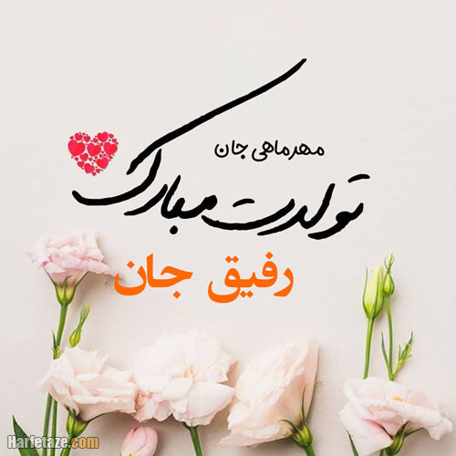 عکس نوشته تبریک تولد رفیق مهر ماهی