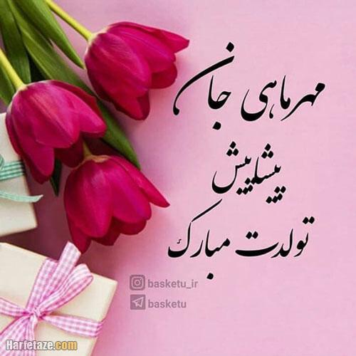 عکس نوشته برای دوستم مهرماهی