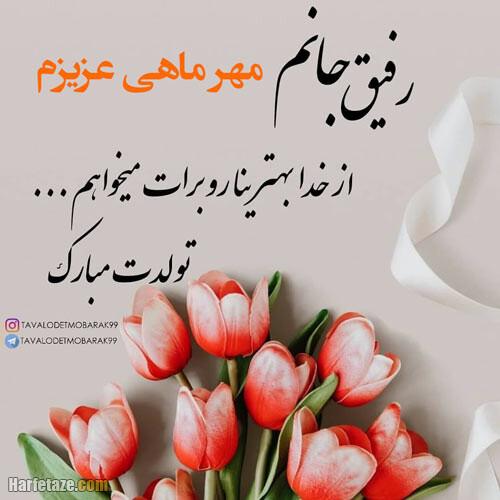 پیام و متن تبریک تولد دوست و رفیق مهر ماهی و متولد مهر + عکس نوشته و استوری
