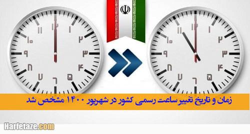 زمان و تاریخ تغییر ساعت رسمی کشور در شهریور 1400 مشخص شد