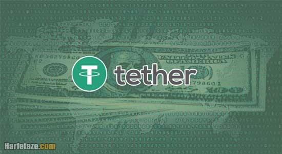 خرید ارزان تتر