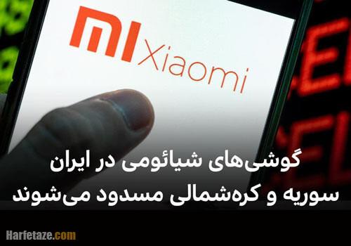 مسدود شدن گوشی های شیائومی در ایران+ کدام گوشیهای شیائومی غیرفعال مییشوند؟