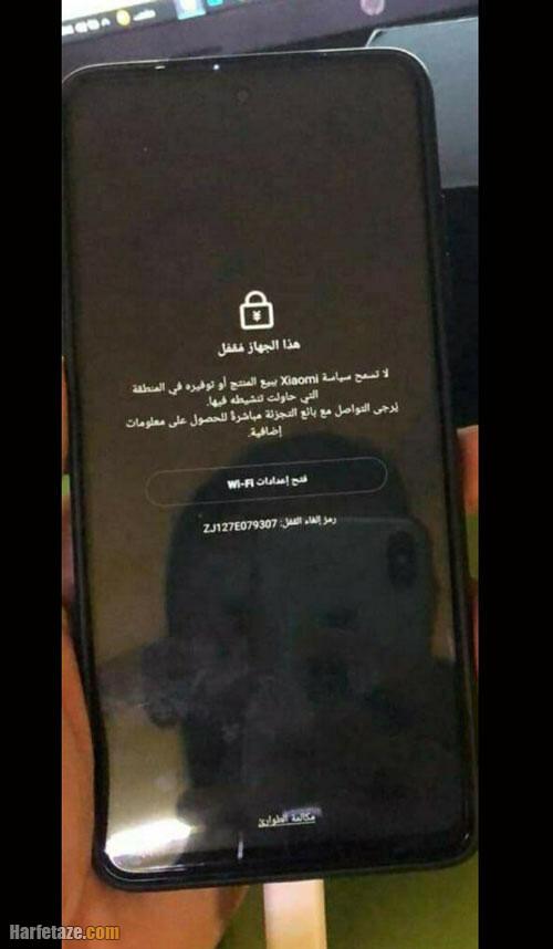 ماجرای قفل شدن و مسدود شدن گوشی های شیائومی در ایران