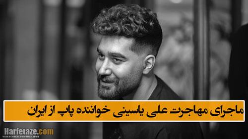 ماجرای مهاجرت علی یاسینی خواننده پاپ + بیوگرافی و علت مهاجرت