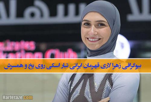 بیوگرافی زهرا لاری قهرمان ایرانی تبار رقص روی یخ با حجاب و همسرش+ زندگینامه
