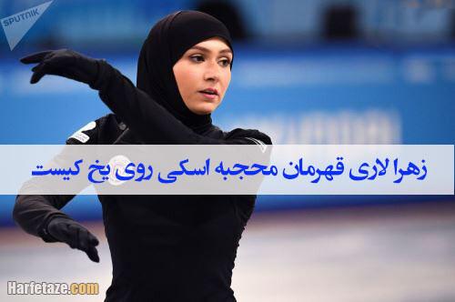 بیوگرافی زهرا لاری قهرمان اسکی رقص روی یخ و همسرش با عکس و اینستاگرام