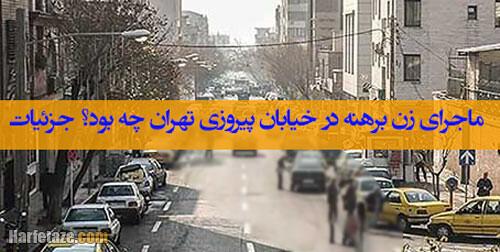 ماجرای زن برهنه در خیابان پیروزی تهران چه بود؟ جزئیات برهنگی زن تهرانی