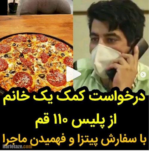 ویس کامل / ماجرای تماس زن قمی با مرکز 110 و درخواست کمک با سفارش پیتزا