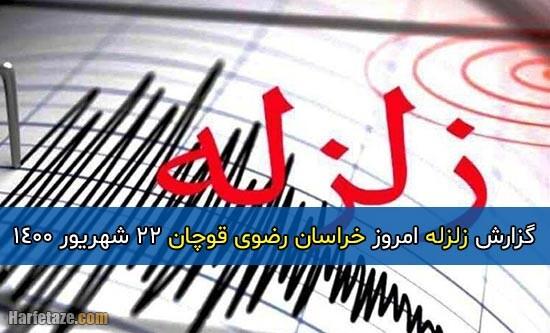 گزارش زلزله امروز خراسان رضوی قوچان ۲۲ شهریور ۱۴۰۰