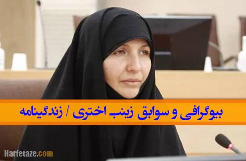 بیوگرافی زینب اختری مدیرکل امور زنان و خانواده و همسرش + عکس ها و سوابق