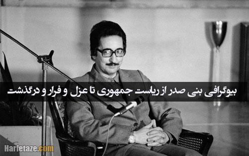 بیوگرافی ابوالحسن بنی صدر و همسرش و فرزندانش + عکس ها و سوابق تا درگذشت