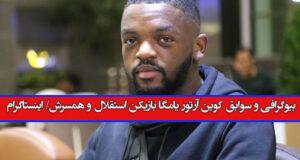 بیوگرافی کوین یامگا بازیکن استقلال و همسرش+ سوابق و عکس های اینستاگرامی